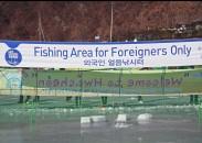fishingarea